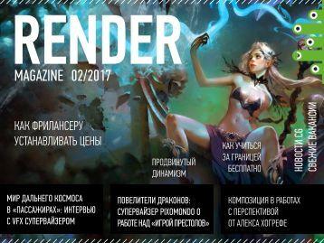 Render Magazine #02/2017