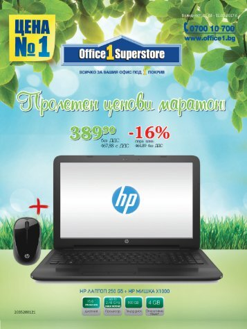 Office1-Broshure-March-8-pages-WEB1