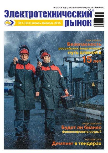 Журнал «Электротехнический рынок» №1 (61) январь-февраль 2015 г.