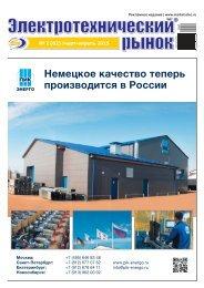 Журнал «Электротехнический рынок» №2 (62) март-апрель 2015 г.
