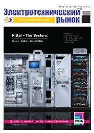 Журнал «Электротехнический рынок» №3 (63) май-июнь 2015 г.