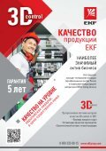 Журнал «Электротехнический рынок» №3 (63) май-июнь 2015 г. - Page 2