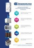 Журнал «Электротехнический рынок» №3 (63) май-июнь 2015 г. - Page 3