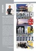 Журнал «Электротехнический рынок» №3 (63) май-июнь 2015 г. - Page 6