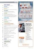 Журнал «Электротехнический рынок» №3 (63) май-июнь 2015 г. - Page 7