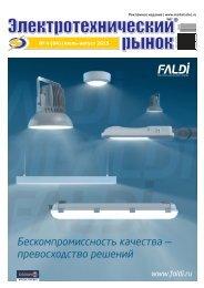 Журнал «Электротехнический рынок» №4 (64) июль-август 2015 г.