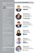 Журнал «Электротехнический рынок» №4 (64) июль-август 2015 г. - Page 4