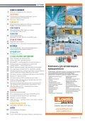 Журнал «Электротехнический рынок» №4 (64) июль-август 2015 г. - Page 7