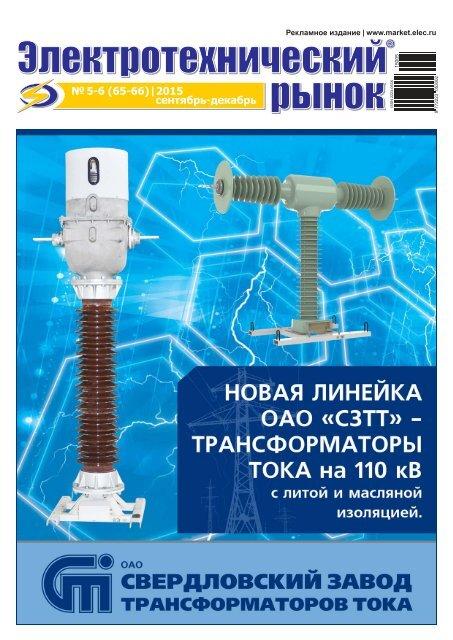 Журнал «Электротехнический рынок» №5-6 (65-66) сентябрь-декабрь 2015 г.