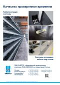 Журнал «Электротехнический рынок» №5-6 (65-66) сентябрь-декабрь 2015 г. - Page 2