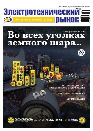 Журнал «Электротехнический рынок» №1 (67) январь-февраль 2016 г.