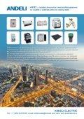 Журнал «Электротехнический рынок» №1 (67) январь-февраль 2016 г. - Page 2