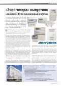 Журнал «Электротехнический рынок» №1 (67) январь-февраль 2016 г. - Page 7