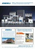 Журнал «Электротехнический рынок» №2 (68) март-апрель 2016 г. - Page 2