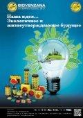 Журнал «Электротехнический рынок» №3 (69) май-июнь 2016 г. - Page 3