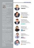 Журнал «Электротехнический рынок» №3 (69) май-июнь 2016 г. - Page 4