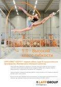Журнал «Электротехнический рынок» №3 (69) май-июнь 2016 г. - Page 5