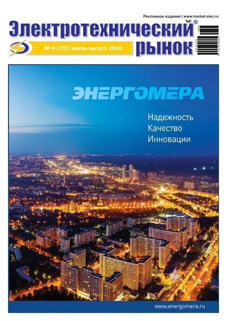 Журнал «Электротехнический рынок» №4 (70) июль-август 2016 г.