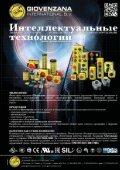 Журнал «Электротехнический рынок» №4 (70) июль-август 2016 г. - Page 3
