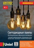 Журнал «Электротехнический рынок» №4 (70) июль-август 2016 г. - Page 5
