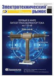 Журнал «Электротехнический рынок» №5-6 (71-72) сентябрь-декабрь 2016 г.