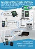 Журнал «Электротехнический рынок» №5-6 (71-72) сентябрь-декабрь 2016 г. - Page 2