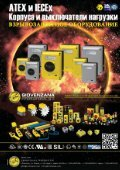 Журнал «Электротехнический рынок» №5-6 (71-72) сентябрь-декабрь 2016 г. - Page 3