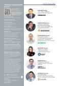 Журнал «Электротехнический рынок» №5-6 (71-72) сентябрь-декабрь 2016 г. - Page 4