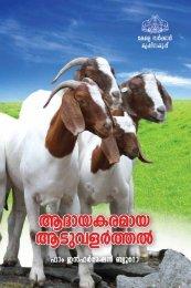 aadu-valarthal-15