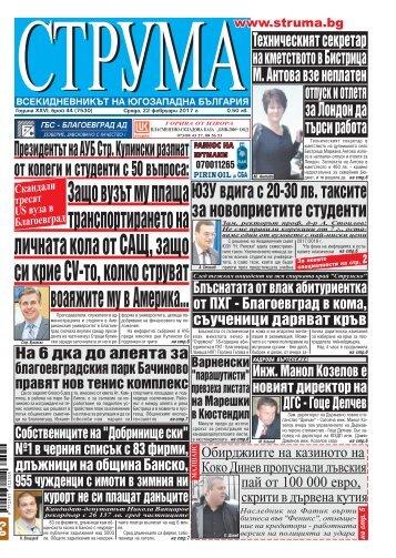 Вестник Струма брой 44