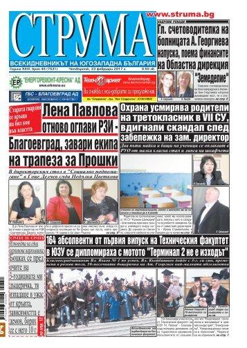 Вестник Струма брой 45