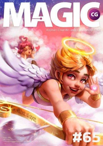 Magig CG #65