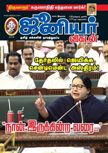 Junior Vikatan Jan 31