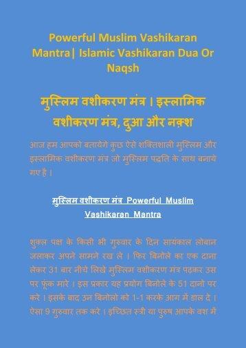 Powerful Muslim Vashikaran Mantra, Islamic Vashikaran Dua Or Naqsh