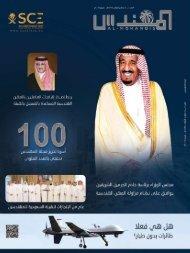 mag@saudieng.sa