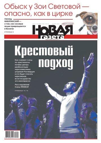 «Новая газета» №22 (пятница) от 03.03.2017