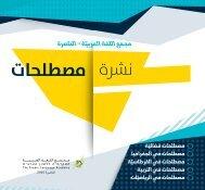 The Arabic Language Academy