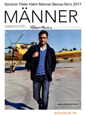 Каталог peter hahn manner Весна-Лето 2017.Заказывай на www.katalog-de.ru или по тел. +74955404248.