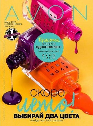 Каталог AVON №5 2017