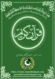 urdu and arabic quran translation