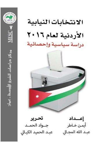 الانتخابات الاردنية  2016
