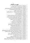 الانتخابات الاردنية  2016 - Page 4