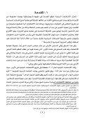 الانتخابات الاردنية  2016 - Page 5