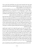 الانتخابات الاردنية  2016 - Page 6