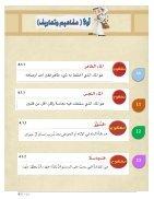 الجديد (2) - Page 5