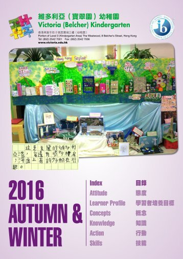 BV-newsletter-2016(AutumnAndWinter)
