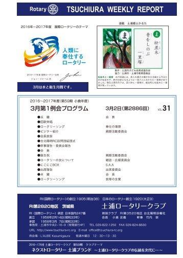 TSUCHIURA WEEKLY REPORT