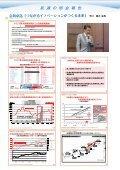 TSUCHIURA WEEKLY REPORT - Page 2
