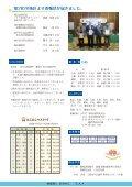 TSUCHIURA WEEKLY REPORT - Page 4