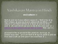 Vashikaran Mantra In Hindi Love Guru India